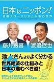 日本はニッポン! 金融グローバリズム以後の世界