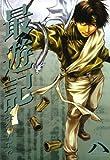 最遊記: 8 (ZERO-SUMコミックス)