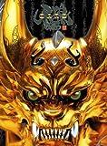 牙狼ビジュアルブック (ホビージャパンMOOK (177))