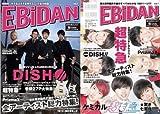 EBiDAN Vol.1 Loppi・エルパカBOOKS・HMV限定表紙バージョン (EBiDAN)