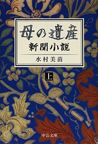 母の遺産 - 新聞小説(上)