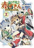 おとぎ銃士赤ずきん(2) (BLADE COMICS)