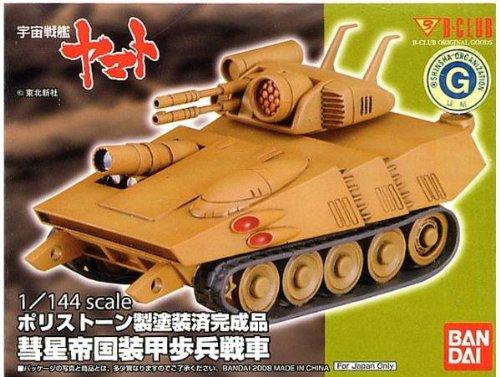 宇宙戦艦ヤマト B-CLUB 1/144 彗星帝国装甲歩兵戦車(塗装済完成品)