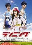 ランニング~夢のその先に~ [DVD]