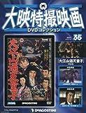 大映特撮映画DVDコレクション全国版(35) 2016年 1/19 号 [雑誌]