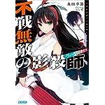 不戦無敵の影殺師 5 (ガガガ文庫)
