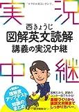 西きょうじ図解英文読解講義の実況中継 (実況中継シリーズ) -