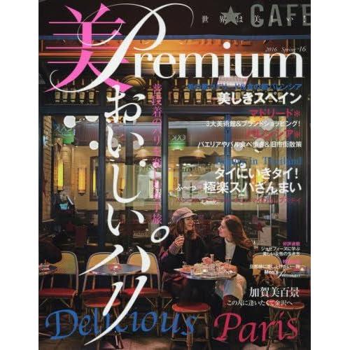 美premium(16) 2016年 05 月号 [雑誌]: 季刊プリ*フラ 増刊