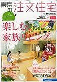 東京の注文住宅 2013年夏秋号