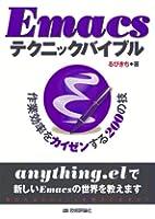 Emacsテクニックバイブル ~作業効率をカイゼンする200の技~