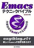 Emacsテクニックバイブル 〜作業効率をカイゼンする200の技〜