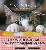 ニャングリッシュ 猫のつぶやき英会話[Kindle版]
