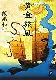 黄金旅風 (小学館文庫 い 25-5)