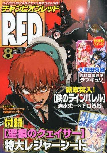 チャンピオン RED (レッド) 2012年 08月号 [雑誌]
