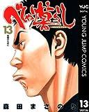 べしゃり暮らし 13 (ヤングジャンプコミックスDIGITAL)