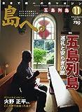 島へ。 2012年 11月号 [雑誌]