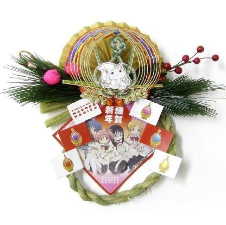 お正月セット 魔法少女まどか☆マギカ 鏡餅 しめ飾り まどマギ