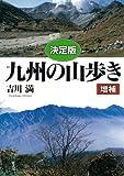 〈決定版〉九州の山歩き 増補
