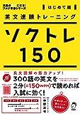 英文速読トレーニング ソクトレ150【はじめて編】 (英語の超人になる!アルク学参シリーズ)