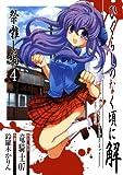 ひぐらしのなく頃に解 祭囃し編4巻 (デジタル版ガンガンコミックスJOKER)