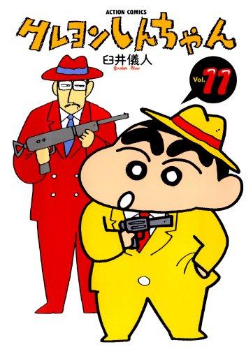 クレヨンしんちゃん : 11 (アクションコミックス)