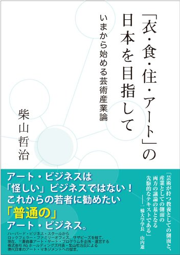 「衣・食・住・アート」の日本を目指して―いまから始める芸術産業論