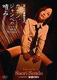 カホン、ジャンベの嗜み [DVD]