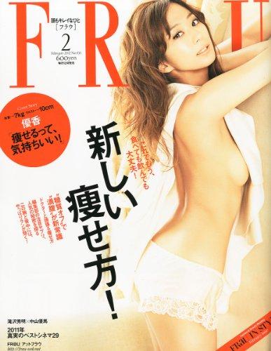 FRaU (フラウ) 2012年 02月号 [雑誌]