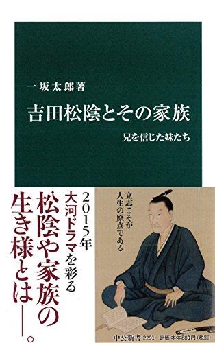吉田松陰とその家族-兄を信じた妹たち (中公新書)