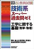公務員試験 技術系スーパー過去問ゼミ 工学に関する基礎(数学・物理)