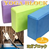 【80015】【ヨガ】【yoga】の必要グッズ軽くて使いやすい【ヨガ】ブロック
