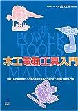 木工電動工具入門―The Power Tools Manual