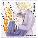 BiNETSUシリーズ「親猫は愛を宿す」ドラマアルバム