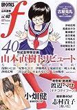 マンガ・エロティクスF 40