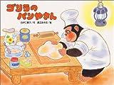 ゴリラのパンやさん (こどものくに傑作絵本)