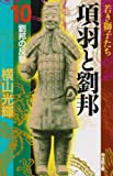 項羽と劉邦 (10) (潮漫画文庫)