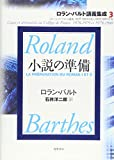 小説の準備―コレージュ・ド・フランス講義1978‐1979年度と1979‐1980年度 (ロラン・バルト講義集成)