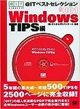@ITベストセレクション Windows Tips編