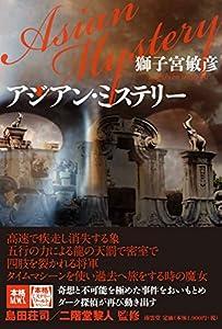 アジアン・ミステリー (本格ミステリー・ワールド・スペシャル)