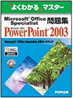 Microsoft Office Specialist問題集Microsoft Office PowerPoint 2003 (よくわかるマスター)