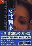 女性判事〈下〉 (講談社文庫)