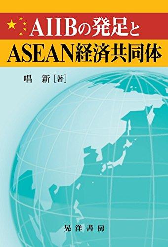 唱 新 (福井県立大学)著 『AIIBの発足とASEAN経済共同体』