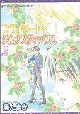 プライベート・ジムナスティックス (2) (ディアプラス・コミックス)