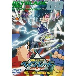 爆転シュート ベイブレード 2002 ブレーダープロジェクト Vol.9 [DVD]