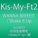WANNA BEEEE!!! / Shake It Up (SINGLE+DVD) (初回生産限定Shake It Up盤)