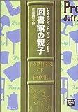 図書館の親子 (ミステリアス・プレス文庫)