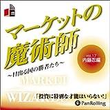 [オーディオブックCD] マーケットの魔術師 ~日出る国の勝者たち~ Vol.17