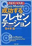 成功するプレゼンテーション PHP文庫 (PHP文庫)