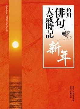 角川俳句大歳時記「新年」