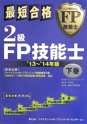 最短合格2級FP技能士